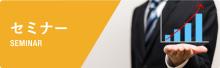 企業コンサルティングセミナー|バナー