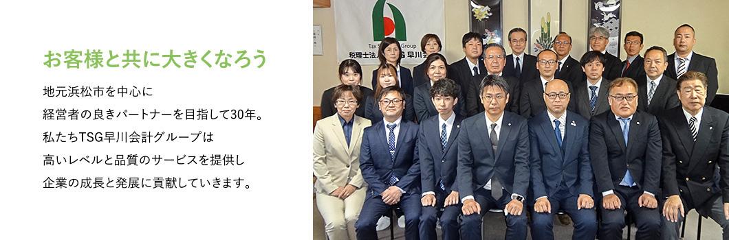 相続・税務・財務会計のご相談は静岡県浜松市のTSG早川会計